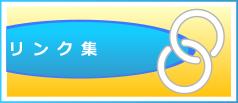 有用なリンク集